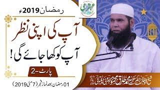 1st Ramadan 2019, After Salat al Fajar || Ap Ki Apni Nazar Ap Ko Kha Jae Gi || Part 2