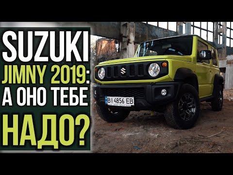 Suzuki Jimny 2019: еще раз ПОДУМАЙ.