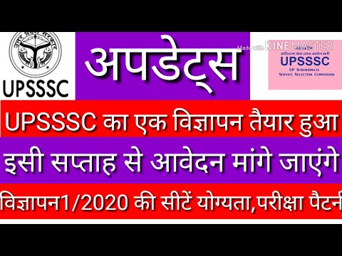 Upsssc New Advertisement Released Watch Advertisement Details Now