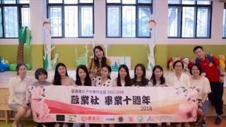 Publication Date: 2018-07-22 | Video Title: 聖羅撒敬業社畢業十週年同學會 (20180714)