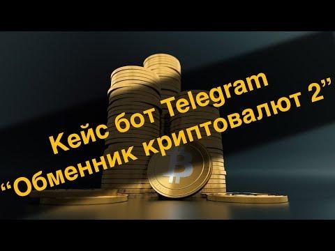 Кейс бот Telegram - Обменник криптовалют 2 💱