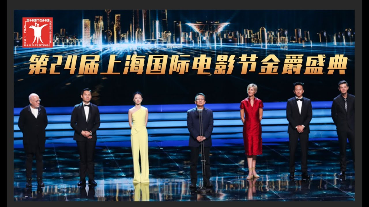 第24届上海国际电影节金爵盛典开幕式【24th Shanghai International Film Festival】