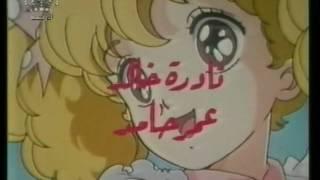 ليدي ليدي أغنية البداية HD