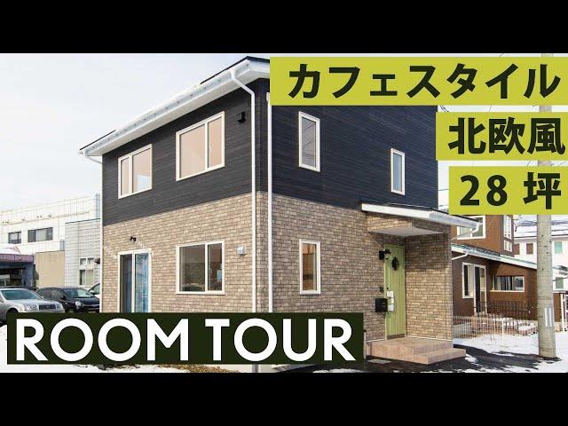 【ルームツアー】北欧風ナチュラルハウスのお家をご紹...