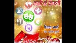 Chalti Rahe Zindagi - Hindi Audio Trailer