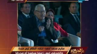 على هوى مصر   مكرم محمد احمد يوجز حال مصر في دقائق بكل صراحة