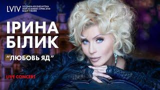 Ирина Билык - Любовь Яд(Live)