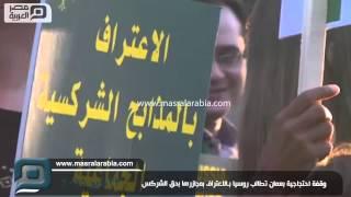 مصر العربية |  وقفة احتجاجية بعمان تطالب روسيا بـالاعتراف بمجازرها بحق الشركس