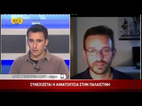 The war on Gaza: An interview with Aris Chatzistefanou