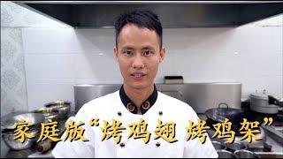 """厨师长教你:""""烤鸡架""""""""烤鸡翅""""的简易做法,吃货的眼中万物皆可烧烤 Chinese style oven barbecued chicken wings and ribs"""