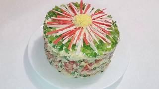 Салат ХРИЗАНТЕМА с КРАБОВЫМИ ПАЛОЧКАМИ. Праздничный и вкусный !!!