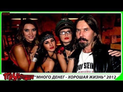 ПАУК Оркестр - Много Дненег-Хорошая жизнь 2012