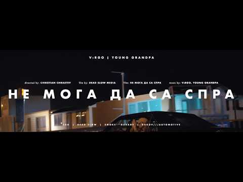 V:RGO - NE MOGA DA SA SPRA (OFFICIAL VIDEO) Prod. by Young Grandpa
