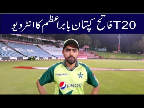 3-1 Victory | Babar Azam Interview | Pak vs South Africa 4th T20 Review by Captain Babar Azam