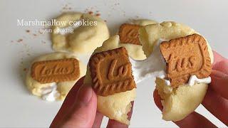 材料5つ!とろ〜り伸びる!マシュマロクッキー作り方 Marshmallow cookies 마시멜로 과자