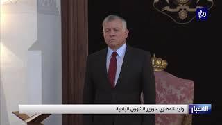 تعديل وزاري على الحكومة الأردنية - (22-1-2019)