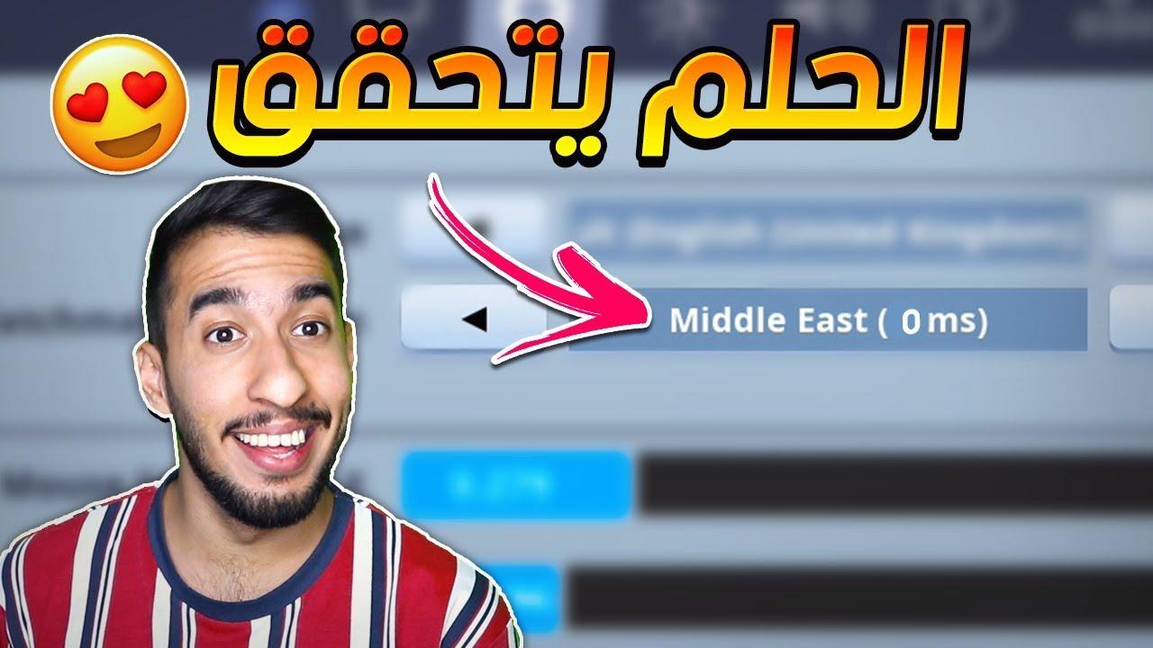 فورت نايت اخيرا سيرفرات الشرق الاوسط Fortnite Youtube