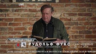 """Санкт-Петербург - День города. """"Бродячая собака"""". Рудольф Фукс рассказывает и читает свои стихи"""