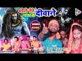 भोले तेरे नाम के दीवाने   bhole tere naam ke diwaane   Shiva Goswami   Super hit Bolabam video song