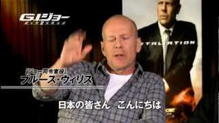Бросок кобры 2 / G.I. Joe: Retaliation / Брюс Уиллис и Ли Бен Хон