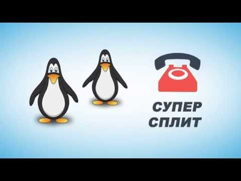СуперСплит Краснодар — видеопрезентация