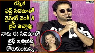 Nithin Superb Words About Rashmika At Bheeshma Movie Press Meet || Shalimarcinema