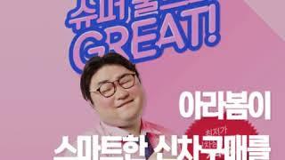 아라봄 신차 장기렌트카