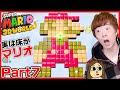 【スーパーマリオ 3Dワールド】Part7 - 実は床がマリオだったドッキリ【Nintendo Switch】【セイキン&ポンちゃん】