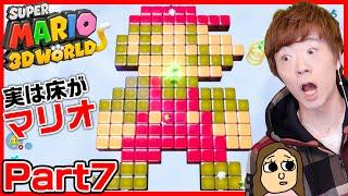 YouTube動画:【スーパーマリオ 3Dワールド】Part7 - 実は床がマリオだったドッキリ【Nintendo Switch】【セイキン&ポンちゃん】