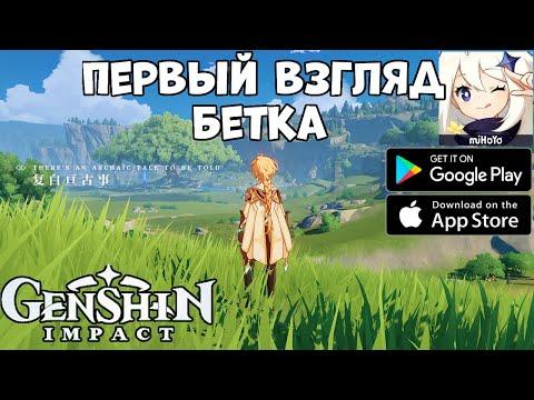 Genshin Impact - Бетка - Первый взгляд (Android Ios)
