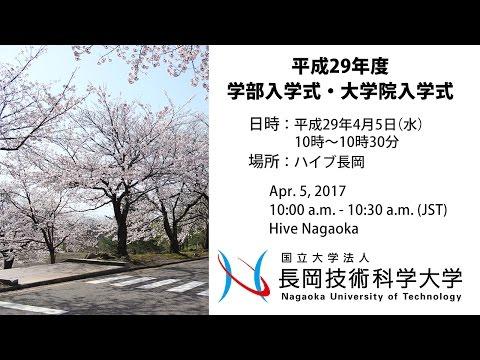 平成29年度 長岡技術科学大学 学部入学式・大学院入学式 Nagaoka University of Technology 2017 April Entrance Ceremony
