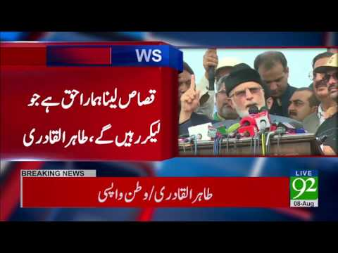 Tahir Ul Qadri Arrives In Lahore, Address Media And Party Workers - 08 August 2017 - 92NewsHDPlus