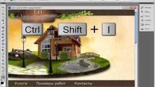 Видео урок по Веб дизайну № 5