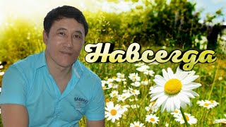 Смотреть клип Азамат Исенгазин И Дарья Галиева - Навсегда