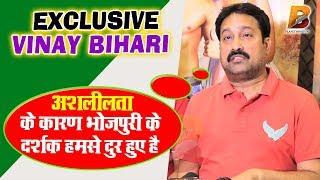 अश्लीलता के कारन भोजपुरी के दर्शक हमसे दूर हुवे है Vinay Bihari Planet Bhojpuri