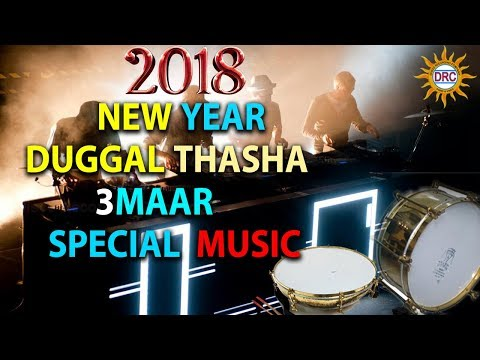 2018 New Year Spl Duggala Thasha 3 Marr Folk Teaser   Folk Special   Disco Recording Company