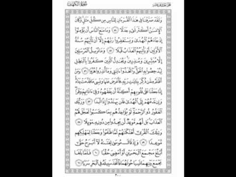 sourat al kahf mp3 soudais