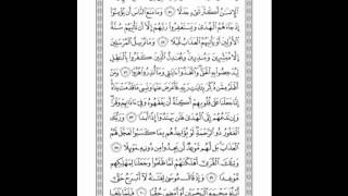 سورة الكهف عبد الرحمان السديس. coran el kahf Abdo al rahmane Soudais