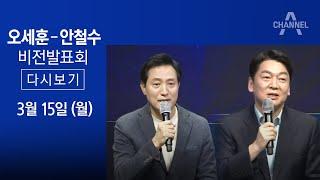 [다시보기] 오세훈-안철수 서울시장 후보 단일화 비전발표회