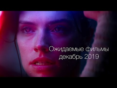 Ожидаемые фильмы декабря 2019 года🎞