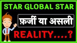 STAR GLOBAL STAR NEW UPDATE  LATEST VIDEO STAR GLOBAL NEW NOTICE AGREEMENT Star Global Star