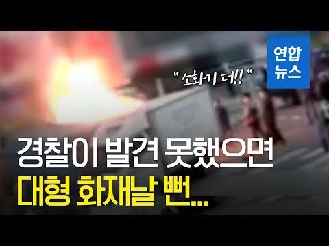 """대형화재 직전까지 갔던 화재 현장… 경찰 """"소화기 더!"""" / 연합뉴스 (Yonhapnews)"""