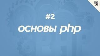 Основы PHP - типы данных