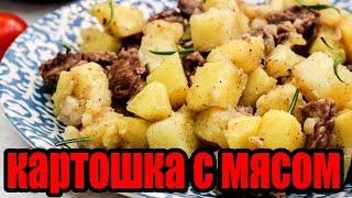Тушеная картошка с куриными сердечками Как приготовить тушеную картошку