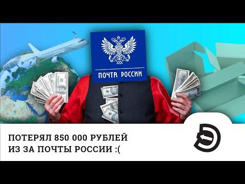 Потерял 850 000 рублей из за Почты России. Как теперь отправлять посылки за границу?