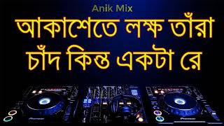 akashete lokkho tara remix dj dance mix song