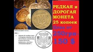 РЕДКАЯ монета 25 копеек 1992 год Украина цена разновидности от 250 грн до 150 долларов/ Нумизматика(, 2018-02-03T09:32:01.000Z)