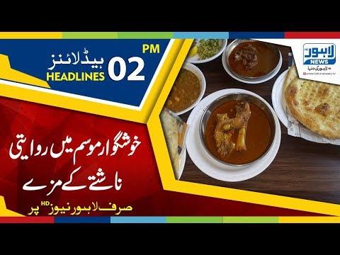 02 PM Headlines Lahore News HD - 29 July 2018 - Khushgawaar Mausam