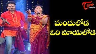 Manduloda Ori Mayaloda | Telugu Folk Songs | Telangana Janapada Geethalu