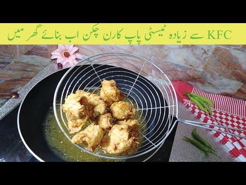 kfc Style Homemade Popcorns Chicken/Crispy Fried Tender Popcorn Chicken By Recipelicious